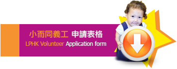 Join as LPHK Volunteer 成為小而同義工